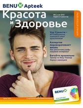 Журнал Аптеки BENU, Красота и Здоровье, № 2, май 2015
