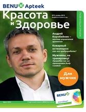 Журнал Аптеки BENU, Красота и Здоровье, № 3, август 2015