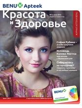 Журнал Аптеки BENU, Красота и Здоровье, № 4, зима 2015