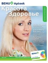 Журнал Аптеки BENU, Красота и Здоровье, № 5, Весна 2016