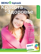 Журнал Аптеки BENU, Красота и Здоровье, № 6,  Лето 2016