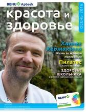 Журнал Аптеки BENU, Красота и Здоровье, осень 2016