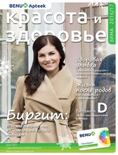 Журнал Аптеки BENU, Красота и Здоровье, зима 2016/2017