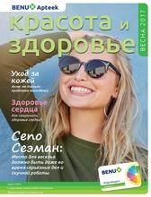 Журнал Аптеки BENU, Красота и Здоровье, весна 2017